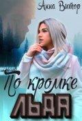 """Обложка книги """"По кромке льда"""""""
