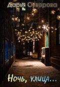 """Обложка книги """"Ночь, улица..."""""""
