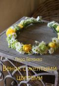 """Обложка книги """"Венок с желтыми цветами"""""""