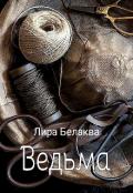 """Обложка книги """"Ведьма"""""""