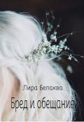 """Обложка книги """"Бред и обещание"""""""