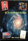 """Обложка книги """"Вселенная Новы"""""""