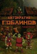 """Обложка книги """"Автократия Гоблинов"""""""
