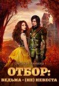 """Обложка книги """"Отбор: ведьма ‒ (не)невеста"""""""