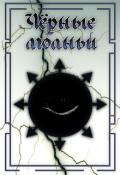 """Обложка книги """"Черные молнии"""""""