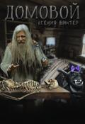 """Обложка книги """"Домовой"""""""