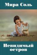 """Обложка книги """"Невидимый остров"""""""