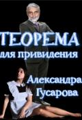 """Обложка книги """"Теорема для привидения"""""""