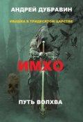 "Обложка книги ""Ивашка в тридесятом царстве Книга 2: Имхо"""