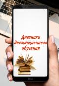 """Обложка книги """"Дневники дистанционного обучения"""""""