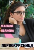 "Обложка книги ""Первокурсница"""