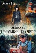 """Обложка книги """"Анклав. Творение Зодчего"""""""