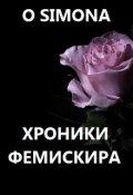 """Обложка книги """"Хроники Фемискира"""""""