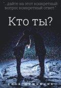 """Обложка книги """"Кто ты?"""""""