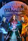 """Обложка книги """"Новый мир для Киани. Школа стражей. 2 том."""""""