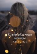 """Обложка книги """"Среди обломков мечты"""""""