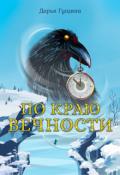 """Обложка книги """"По краю Вечности"""""""