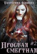 """Обложка книги """"Простая смертная #2"""""""