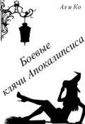 """Обложка книги """"Боевые клячи Апокалипсиса"""""""