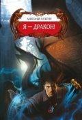 """Обложка книги """"Я - дракон!"""""""