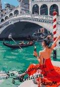 """Обложка книги """"За счастьем в Италию"""""""