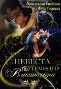 """Обложка книги """"Невеста (не) тёмного Властелина"""""""