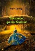 """Обложка книги """"Василиса, да ты влипла!"""""""