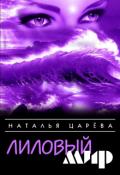 """Обложка книги """"Лиловый мир"""""""