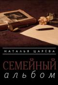 """Обложка книги """"Семейный альбом"""""""