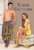 """Обложка книги """"Дурацкое соглашение"""""""