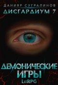 """Обложка книги """"Дисгардиум 7. Демонические игры"""""""