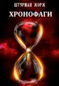"Обложка книги ""Хронофаги"""