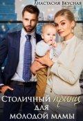 """Обложка книги """"Столичный """"принц"""" для молодой мамы"""""""