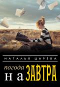 """Обложка книги """"Погода на завтра"""""""