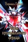 """Обложка книги """"Чары хрустального сердца"""""""