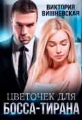 """Обложка книги """"Цветочек для босса-тирана"""""""