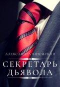 """Обложка книги """"Секретарь дьявола """""""