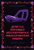 """Обложка книги """"Дело №2: про Кощея Бессмертного и инкассаторскую машину"""""""