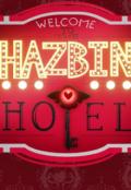"""Обложка книги """"Отель-Хазбин"""""""