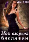 """Обложка книги """"Мой озорной баклажан"""""""