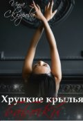 """Обложка книги """"Хрупкие крылья бабочки"""""""