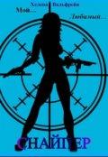 """Обложка книги """"Мой любимый снайпер"""""""