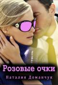 """Обложка книги """"Розовые очки"""""""