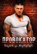"Обложка книги ""Провокатор """