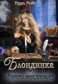 """Обложка книги """"Блондинка и другие сложности"""""""