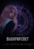 """Обложка книги """"Выбирая Свет или Мой первый друг"""""""