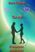 """Обложка книги """"Ты и я. В поисках надежды"""""""
