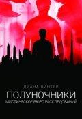 """Обложка книги """"Полуночники. Мистическое бюро расследований"""""""