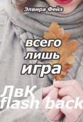 """Обложка книги """"Всего лишь игра"""""""