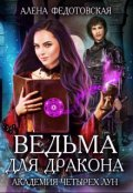 """Обложка книги """"Ведьма для дракона. Академия Четырех Лун"""""""